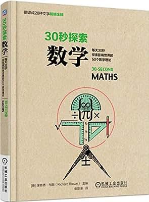 30秒探索:数学.pdf