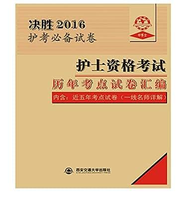 决胜2016 护师资格考试历年考点试卷汇编内含:近五年考点试卷 护士考试必备 2016护士资格.pdf