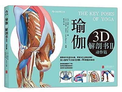 瑜伽3D解剖书2.pdf