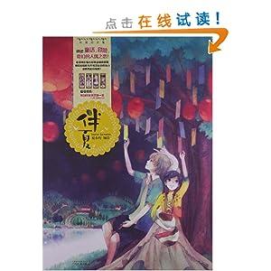 夏小鲟短篇绘本集:伴夏(附特别绘制塔罗牌1套大阿卡那牌22张)
