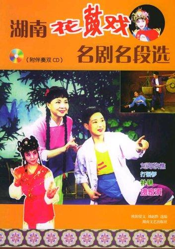 湖南花鼓戏 名剧名段选 附伴奏双CD