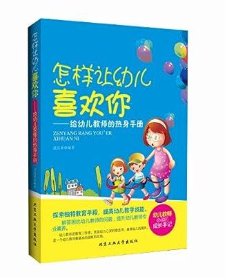 怎样让幼儿喜欢你:给幼儿教师的热身手册.pdf