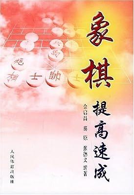 象棋提高速成.pdf