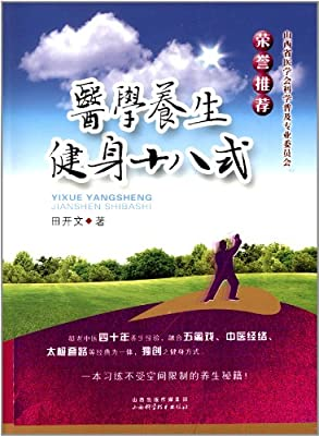 医学养生健身十八式.pdf