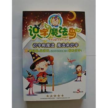 小学一年级上册笔顺动画(人教版)字图游戏(生活篇)字图游戏(动物篇)