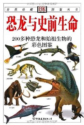 恐龙与史前生命.pdf