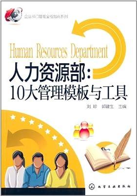 人力资源部:10大管理模板与工具.pdf