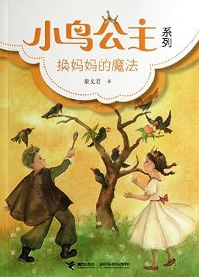 换妈妈的魔法/小鸟公主系列.pdf