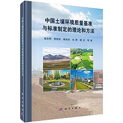中国土壤环境质量基准与标准制定的理论和方法.pdf