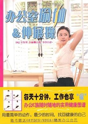 办公室瑜伽&伸展操.pdf