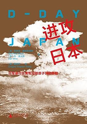 进攻日本.pdf