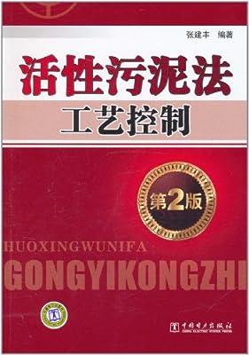 活性污泥法工艺控制.pdf