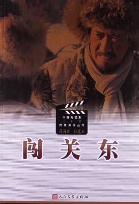 中国电视剧三十年优秀剧作丛书:闯关东.pdf