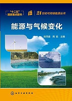 能源与气候变化.pdf