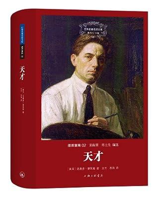 世界名著名译文库·德莱塞集:天才.pdf