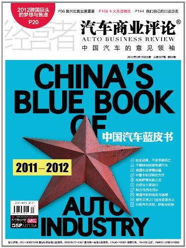 经营者:汽车商业评论(总306期)(2012.2.15)图片