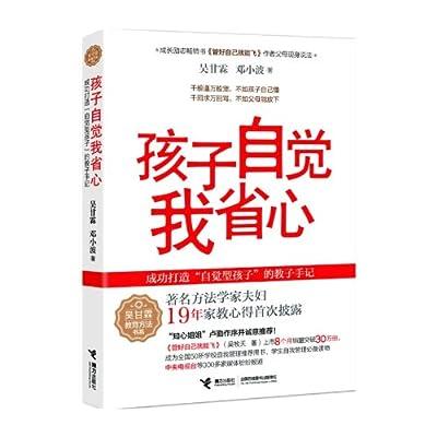 孩子自觉我省心/吴甘霖教育方法书系.pdf
