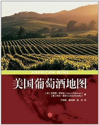 美国葡萄酒地图.pdf