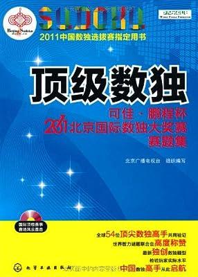 顶级数独:可佳•鹏程杯2011北就国际数独大奖赛赛题集.pdf