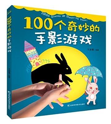 100个奇炒的手影游戏.pdf