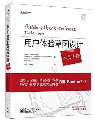 用户体验草图设计工具手册.pdf