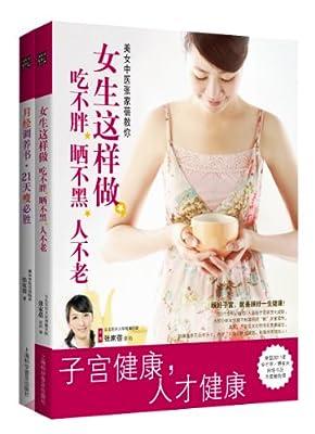 子宫月经调养书.pdf