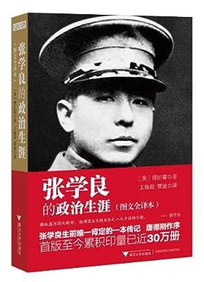张学良的政治生涯.pdf