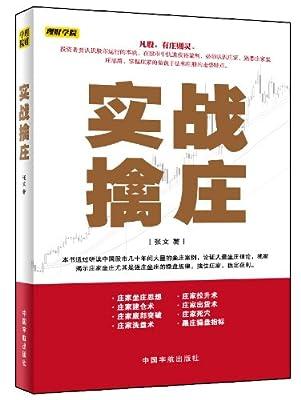 理财学院 实战擒庄.pdf