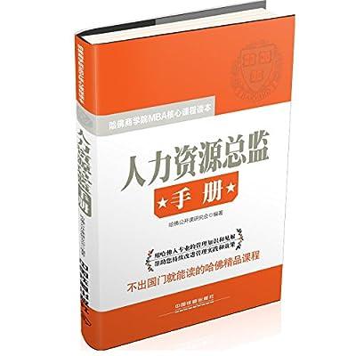 人力资源总监手册.pdf