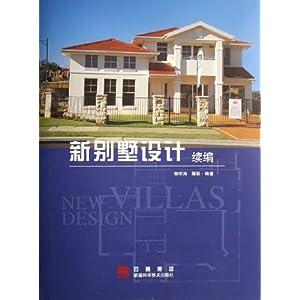 海南高速——兴隆金银岛温泉大酒店建筑,装饰,园林  的改造设计工作并