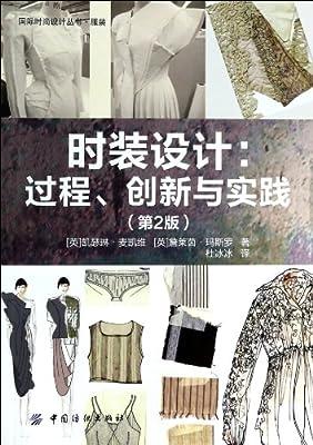 时装设计--过程创新与实践/国际时尚设计丛书.pdf