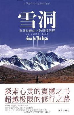 雪洞:喜马拉雅山上的悟道历程.pdf