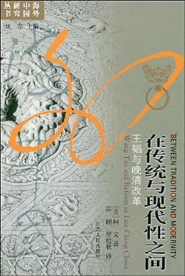 在传统与现代性之间:王韬与晚清改革.pdf