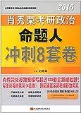 (2015)肖秀荣考研书系列:考研政治命题人冲刺8套卷