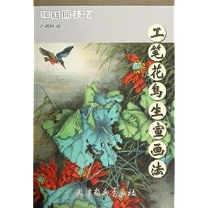 《中国画技法:工笔花鸟生宣画法》