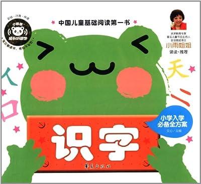 中国儿童基础阅读第一书:识字.pdf