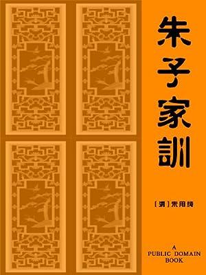 朱子家训.pdf