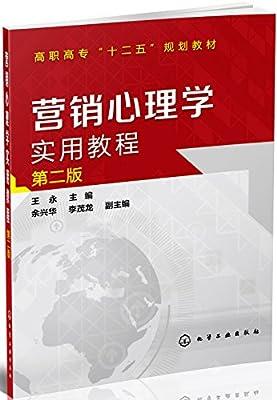 营销心理学实用教程(第二版).pdf