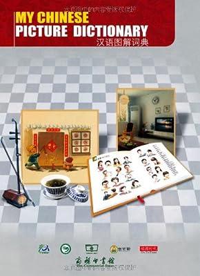 汉语图解词典.pdf
