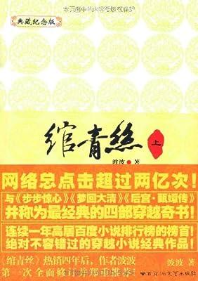 绾青丝.pdf