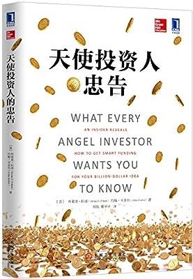 天使投资人的忠告.pdf