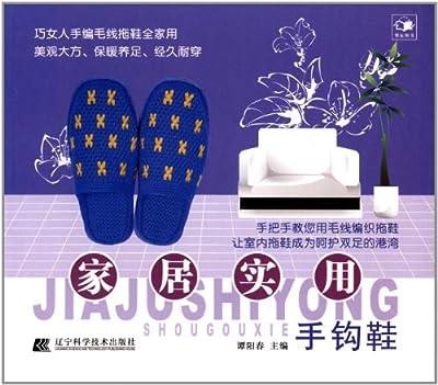家居实用手钩鞋.pdf