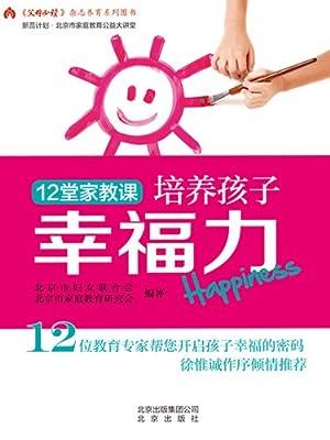 12堂家教课培养孩子幸福力.pdf