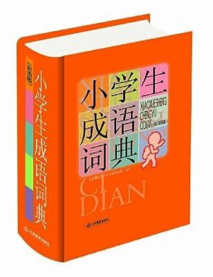 小学生常备工具书系列:小学生成语词典.pdf