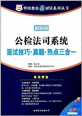 华图教你赢面试系列丛书:最新版公检法司系统面试技巧•真题•热点三合一.pdf
