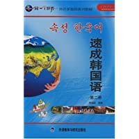 速成韩国语第2册