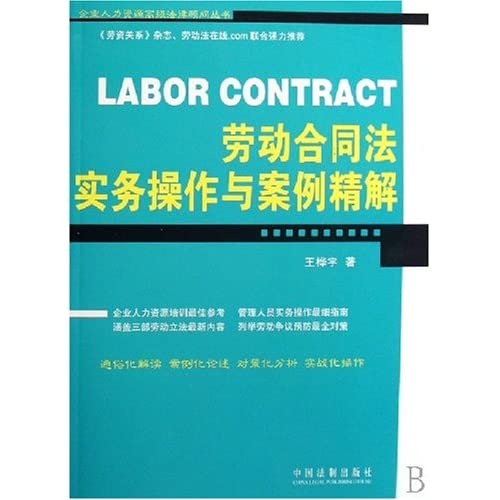 劳动合同法实务操作与案例精解