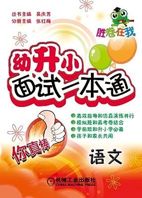 胜卷在我-幼升小面试一本通:语文.pdf