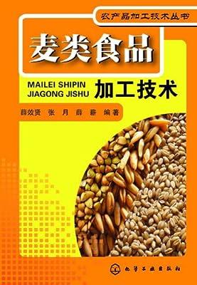 麦类食品加工技术.pdf