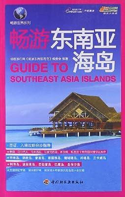 悠生活•旅游大玩家:畅游东南亚海岛.pdf